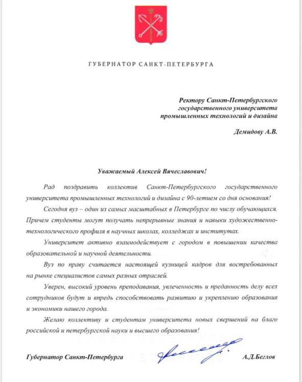 поздравление председателю комитета по науке его основан