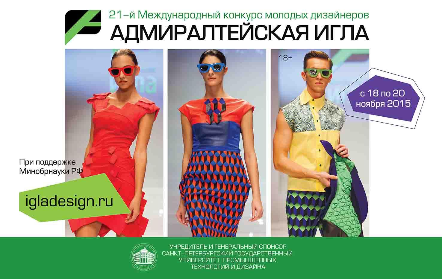 Конкурс для дизайнеров адмиралтейская игла